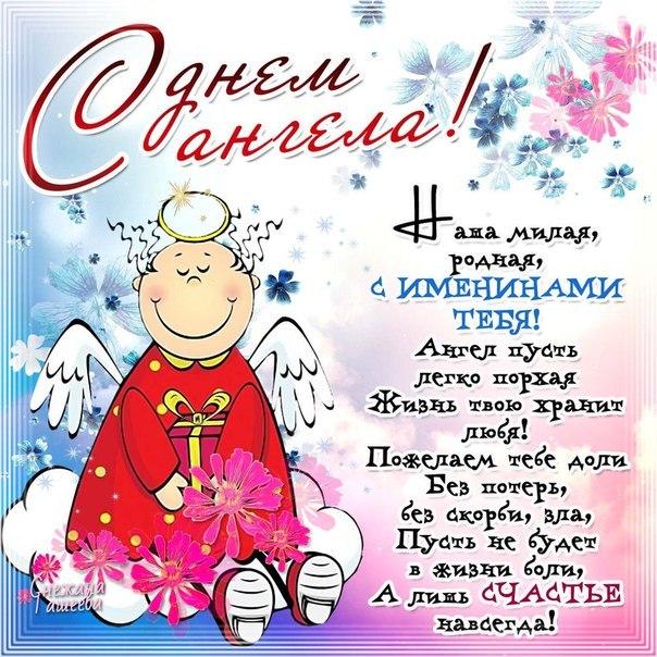 Поздравления с Днем Ангела в стихах 76