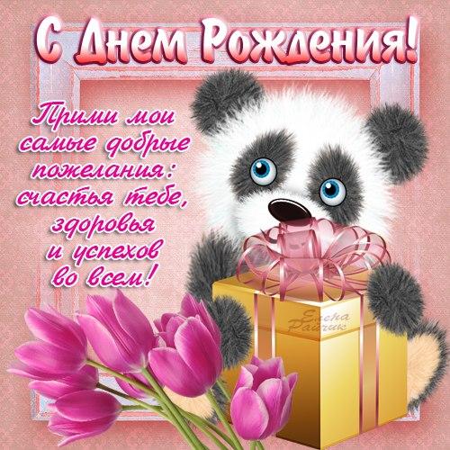 Поздравления милого на день рождения 4