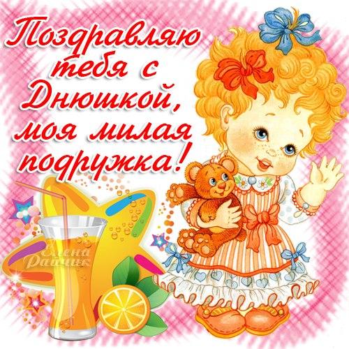 Открытки с Днем Рождения подруге: www.pozdravik.ru/otkrytki-podruge