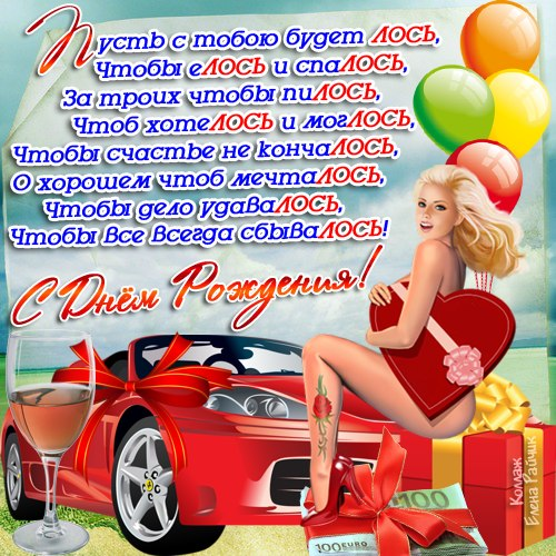 Открытки с Днем Рождения другу: www.pozdravik.ru/otkrytki-drugu