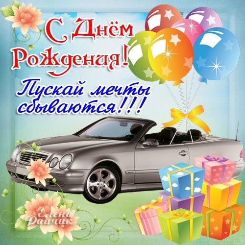 Поздравление с днем рождения мальчику подростку от друга