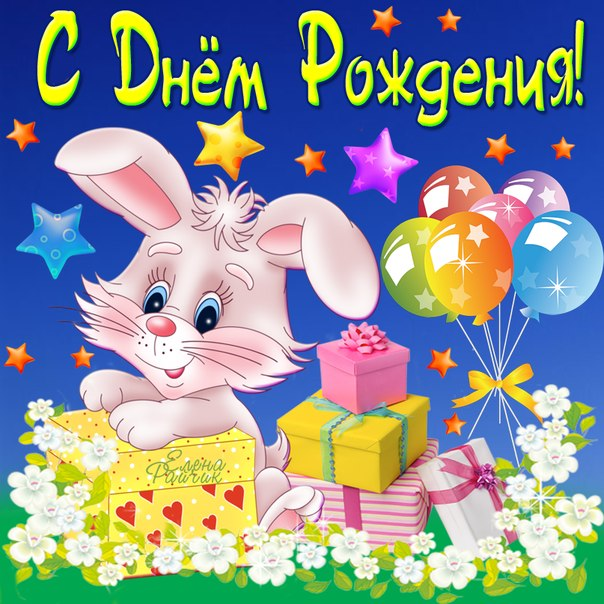 Поздравительная открытка с днём рождения для детей 36
