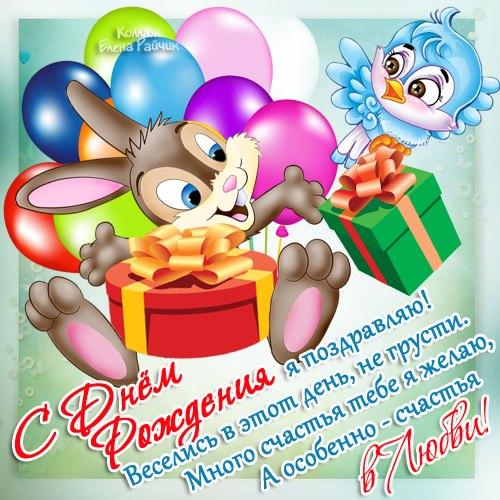 Поздравляем с Днем Рождения Ольгу (Oleyka) 24
