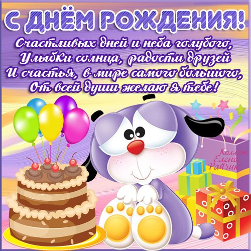 Поздравляем с Днем Рождения Аллу (Belka) 25