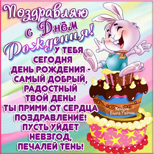 Бесплатные голосовые музыкальные поздравления с днем рождения