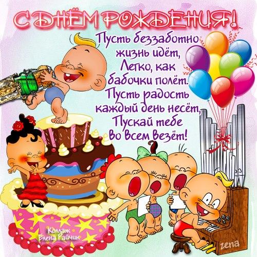 С днем рождения многодетному отцу поздравления с 29