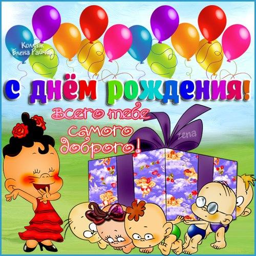 Поздравляем с Днем Рождения Наталью (Наталья Сычова) 45