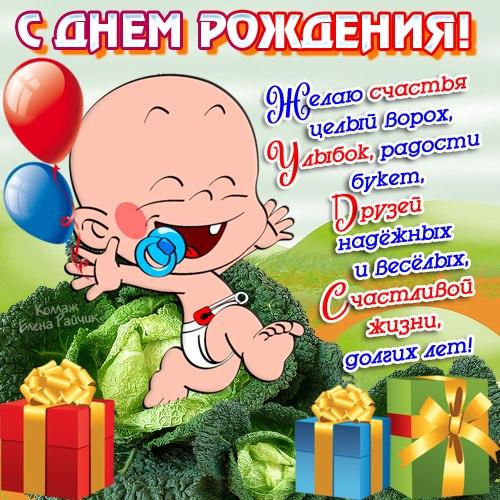 Веселые картинки на День Рождения