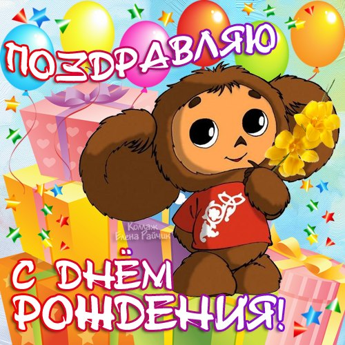 Поздравить с днем рождения голосовое поздравление