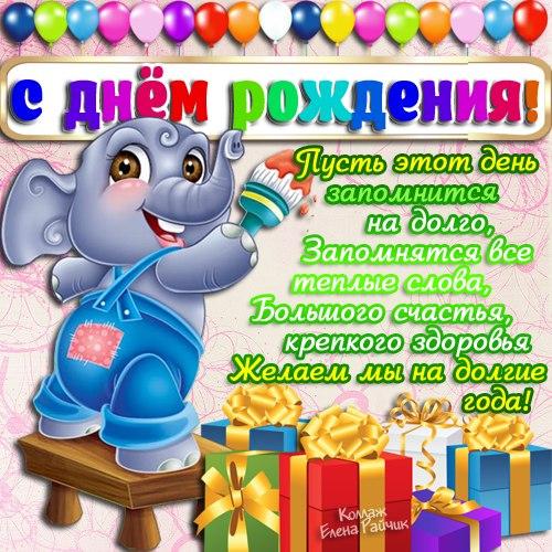 Поздравление в день рождения ребенка
