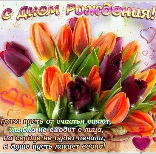 Поздравления с днем рождения тюльпаны 15