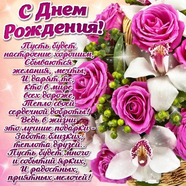 Изображение - Поздравление с днем рождения женщине цветы 4