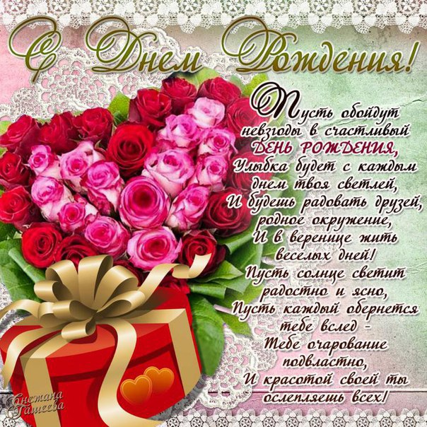 Изображение - Поздравление с днем рождения женщине цветы 5