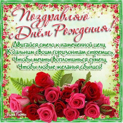 Изображение - Поздравление с днем рождения женщине цветы 6