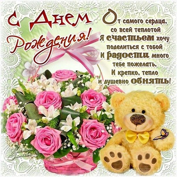 Цветы фото поздравления с дочкой