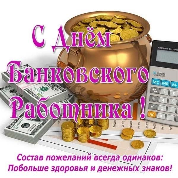 санатории открытки ко дню банковского менеджеры