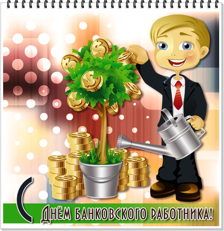 Картинки с праздником банкира