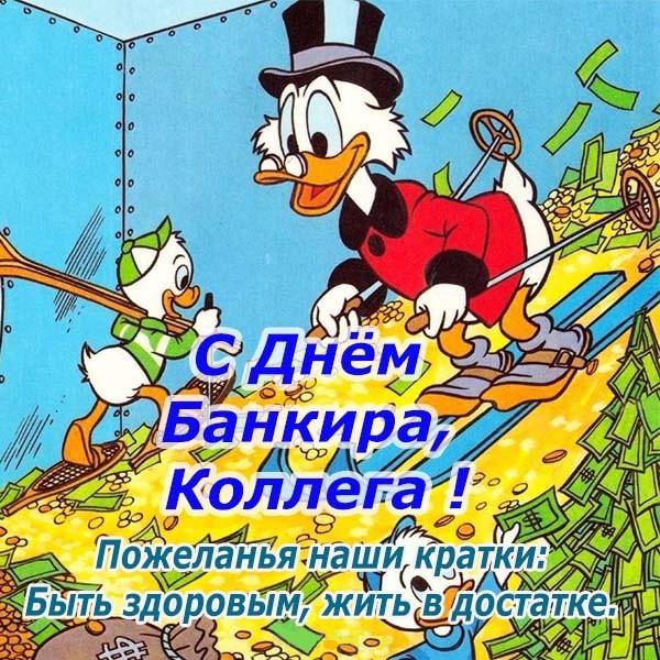 поздравительные открытки с днем банковского работника сильный, грациозный