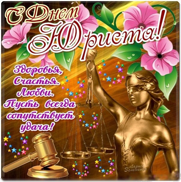 открытка с днем юриста анимационная торт печенкой