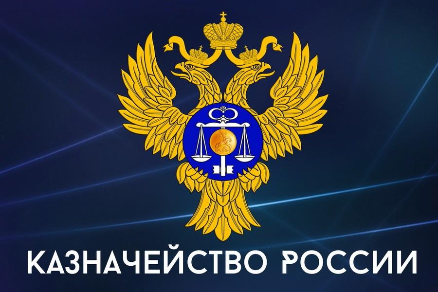С днем образования российского казначейства