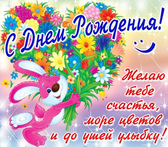 Веселенькие поздравления с днем рождения