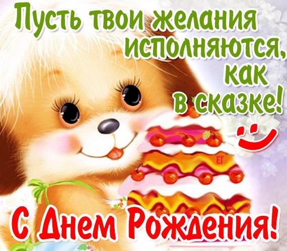 Оригинальные бесплатные открытки с Днем Рождения