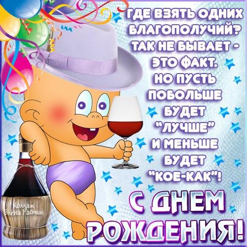 Скачать бесплатно смешное поздравление днем рождения 140