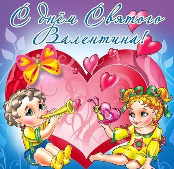 14 февраль день валентина открытки