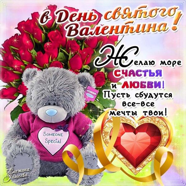 С днем святого валентина всех друзей