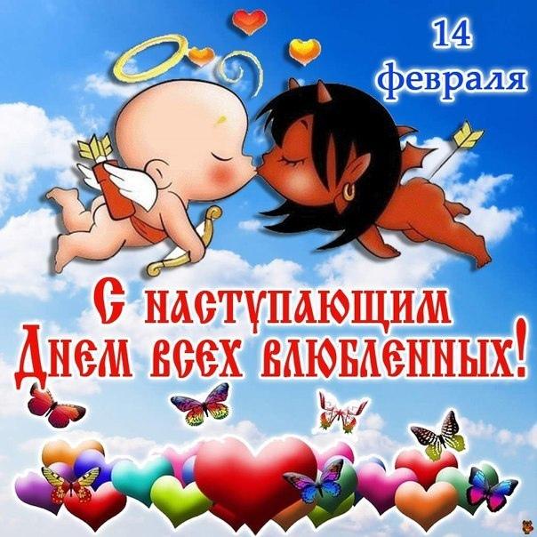 Поздравление в картинках на 14 февраля поздравления