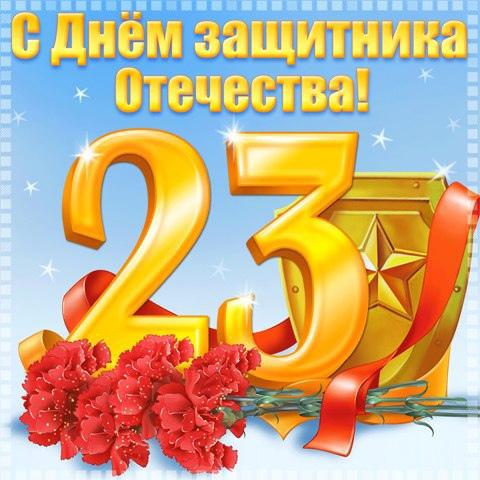 Поздравление для кума в 23 февраля