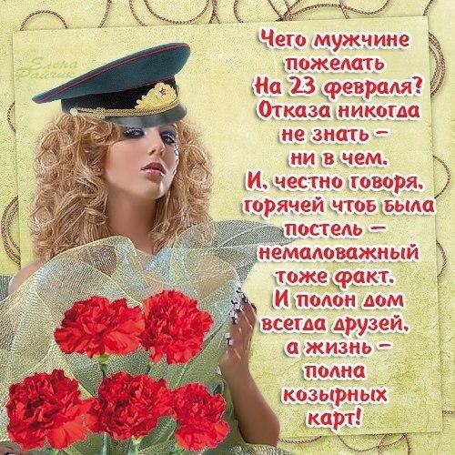 плетёные поздравления с 23 февраля любимого в прозе до слез годы прошлого века