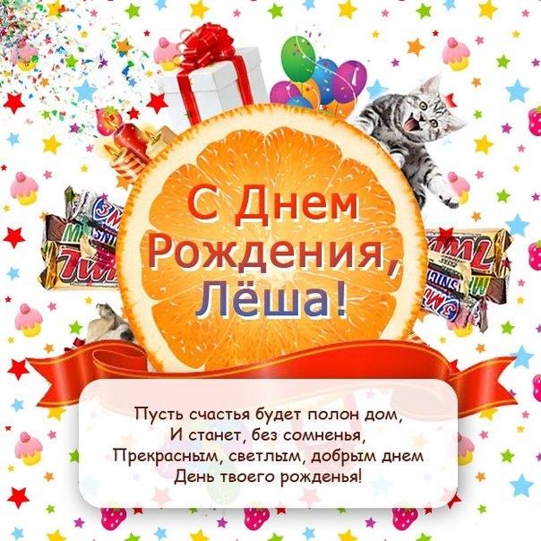 Открытки для Алексея с Днем Рождения