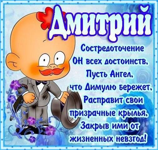 Открытки для Дмитрия с Днем Рождения