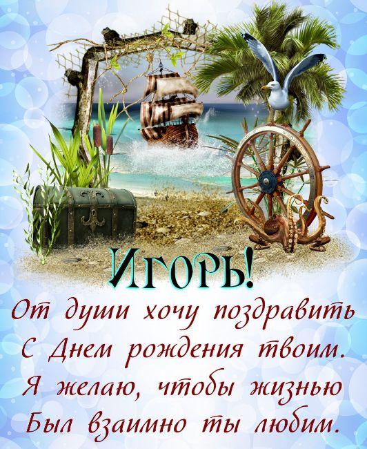 Мармеладная открытка С Днем Рождения Игорь купить 61
