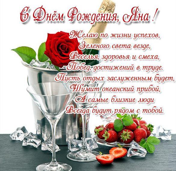 Поздравление с днем рождения на имя яна 173