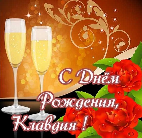 День имени клавдия поздравления