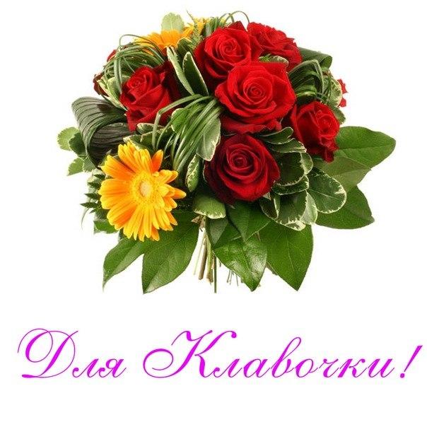 Поздравление с днем рождения женщине клавдии