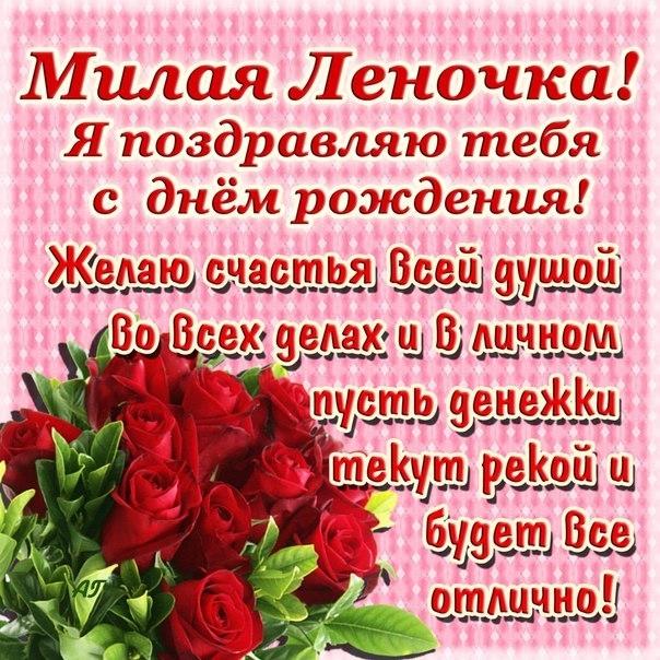 http://pozdravik.com/imena/lena-2.jpg