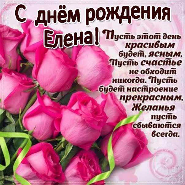 otkritka-s-dnem-rozhdeniya-elena-krasivie-pozdravleniya foto 17