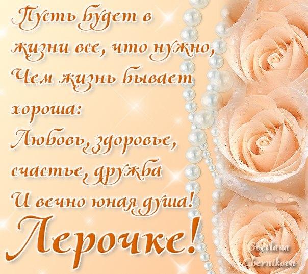 Поздравления с днем рождения лере не в стихах