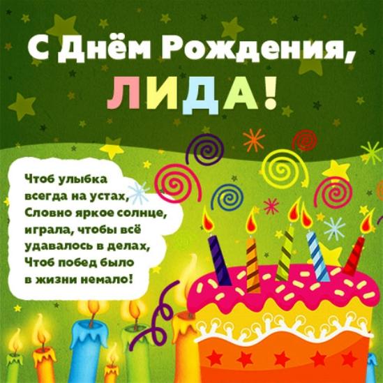 картинки лидия с днем рождения