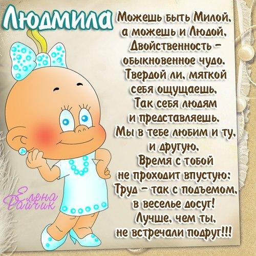 Поздравления на день рождения на имя людмила