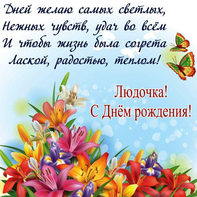 открытка для людмила