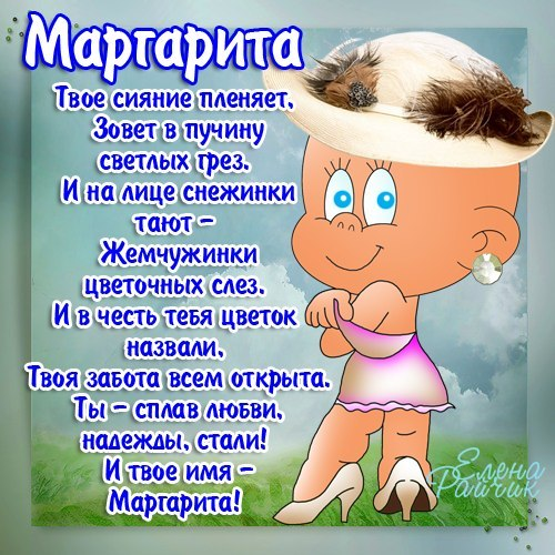 картинки с днём рождения маргарита