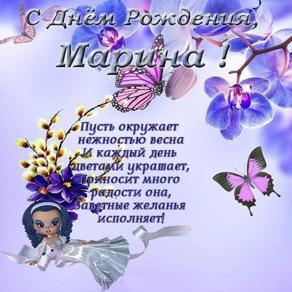 Музыкальные открытки с днем рождения марине