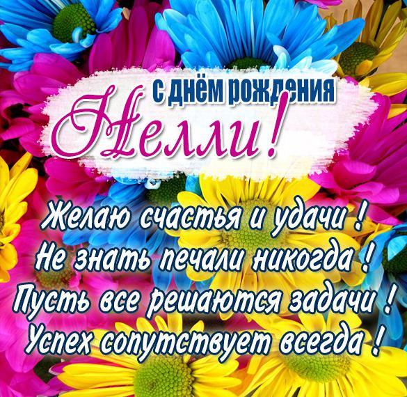 Красивые открытки для нелли