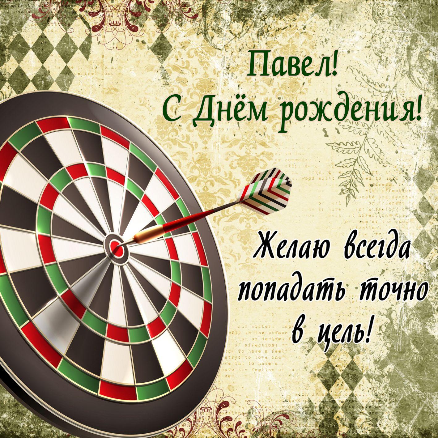 Открытки паша поздравляю с днем рождения