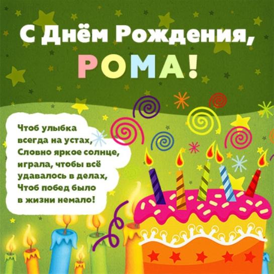 Поздравления роману с днем рождения прикольные
