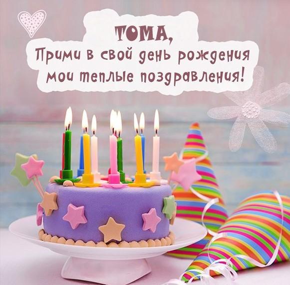 Музыкальные открытки с днем рождения тамаре